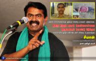 காவலர் படுகொலை: திமிறி நிற்கும் மணல் கொள்ளையர்களை இரும்புக்கரம் கொண்டு ஒடுக்குக! – சீமான் கண்டனம்  அறிக்கைகள் naam tamilar katchi seeman condemn sand mafia killed tn police jagadeesan durai nellai illegal sand mining tamilnadu govt 190x122