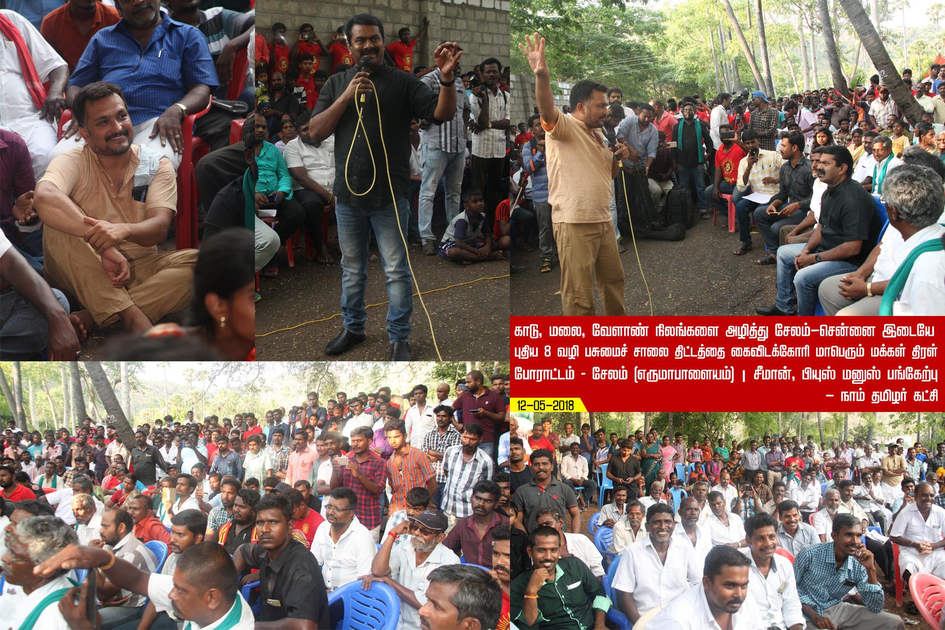 சேலம் – சென்னை 8 வழி சாலை மற்றும் சேலம் விமான நிலைய விரிவாக்கத்தை எதிர்த்து மாபெரும் மக்கள் திரள் பொதுக்கூட்டம் | சீமான், பியுஸ்மனுஷ் பங்கேற்பு seeman piyush manush protest against salem chennai new 8 way greenways road project yerumapalayam naam tamilar katchi