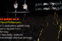 எங்கள் தேசம் - ஓர் இனத்தின் பெருங்கனவு | மே மாத இதழ் - 2018 [PDF Download]