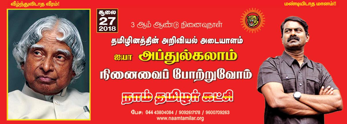 naam-tamilar-katchi-seeman-remembers-dr-apj-abdul-kalam-3rd-death-anniversary-2018