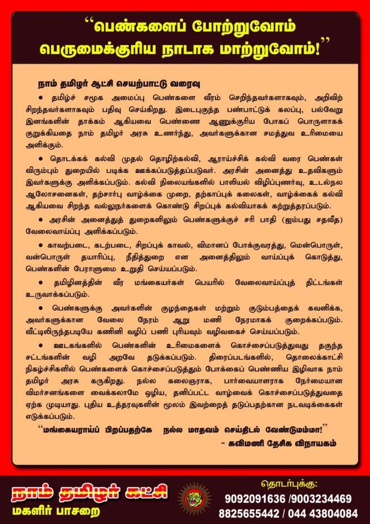அறிவிப்பு: வீரத்தமிழச்சி செங்கொடி 7ஆம் ஆண்டு நினைவைப் போற்றும் பொதுக்கூட்டம் – பெரம்பூர் Sengodi 7th rememberance meeting naam tamilar katchi seeman perambur chennai 2 724x1024
