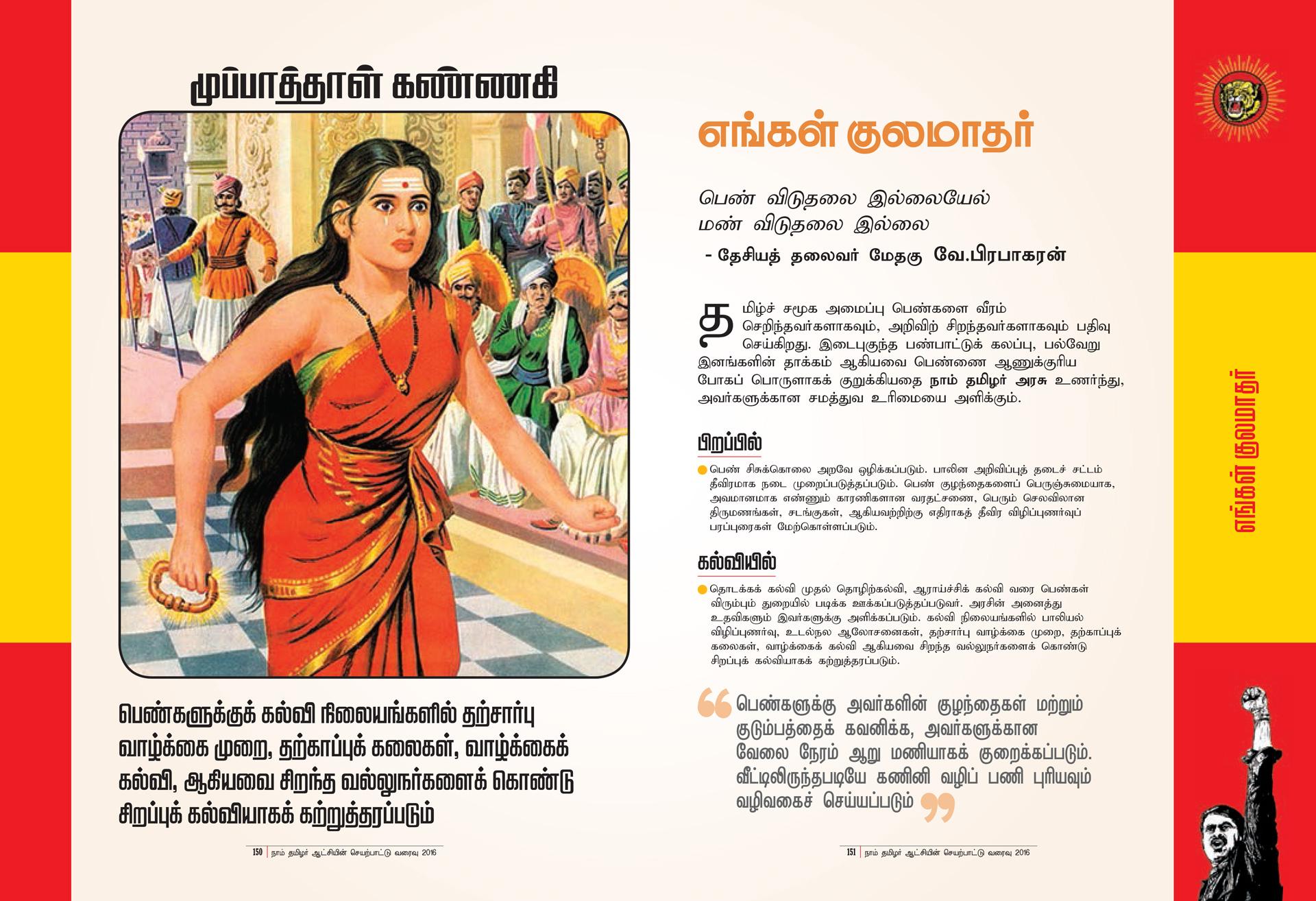 எங்கள் குலமாதர் | நாம் தமிழர் ஆட்சியின் செயற்பாட்டு வரைவு | மக்களரசு