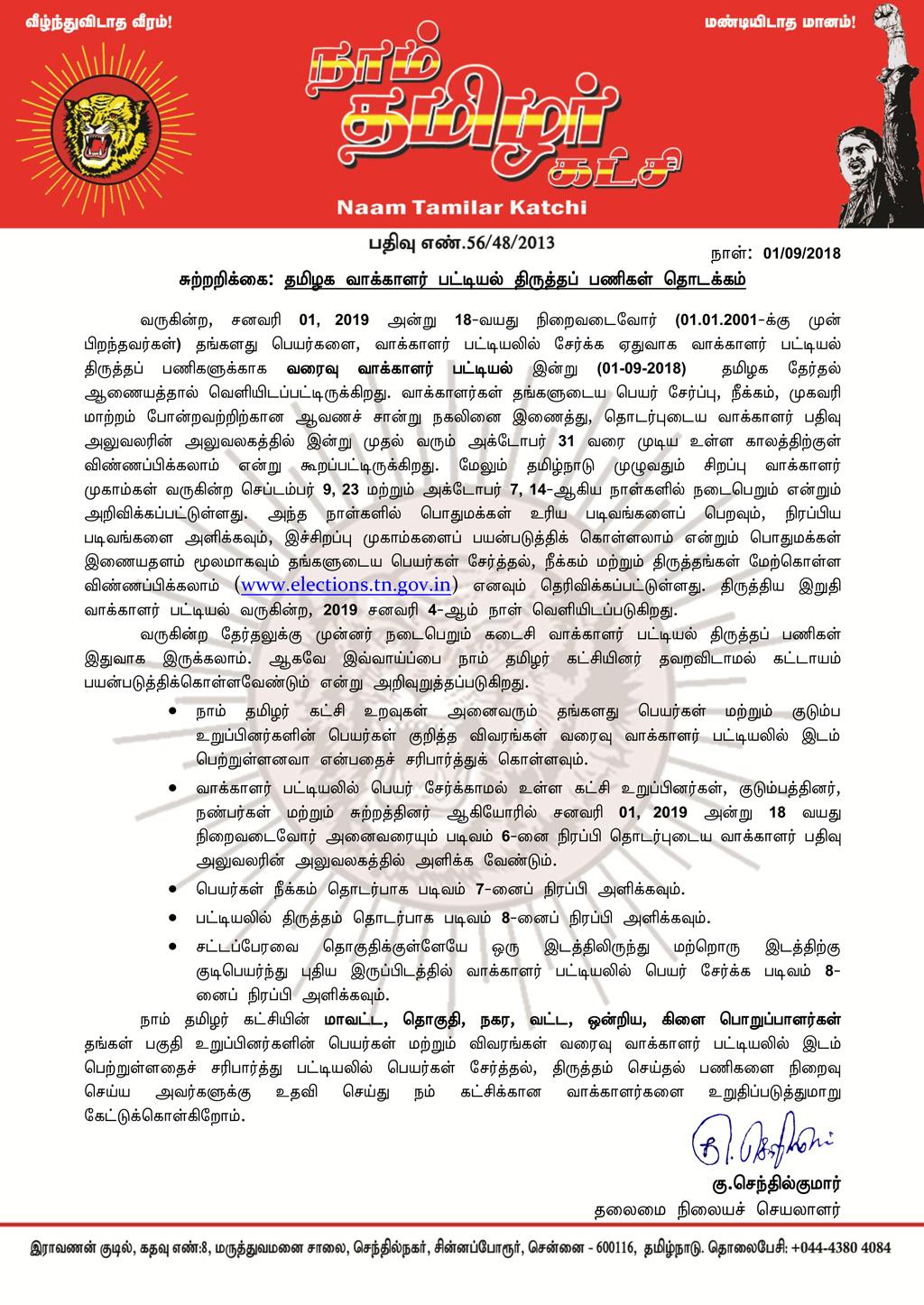 சுற்றறிக்கை: தமிழக வாக்காளர் பட்டியல் திருத்தப் பணிகள் தொடக்கம்