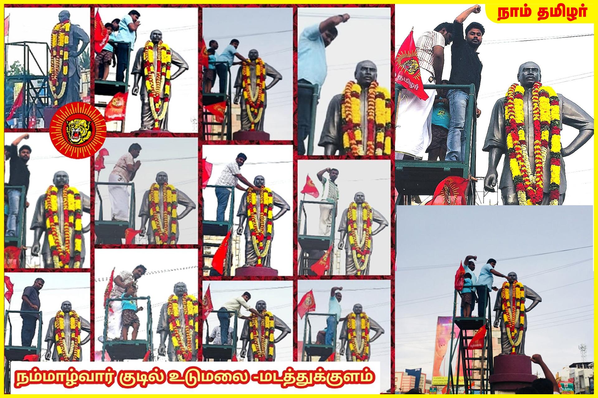 பெருந்தலைவர் காமராசர் நினைவு நாள் புகழ்வணக்கம்-உடுமலை மடத்துக்குளம் தொகுதி