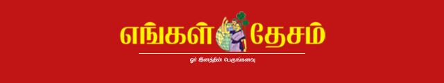 எங்கள் தேசம் – கட்டண விகிதம் engal desam subscription plans