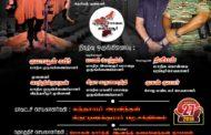 அறிவிப்பு: மாவீரர் நாள் பொதுக்கூட்டம் - தஞ்சாவூர்