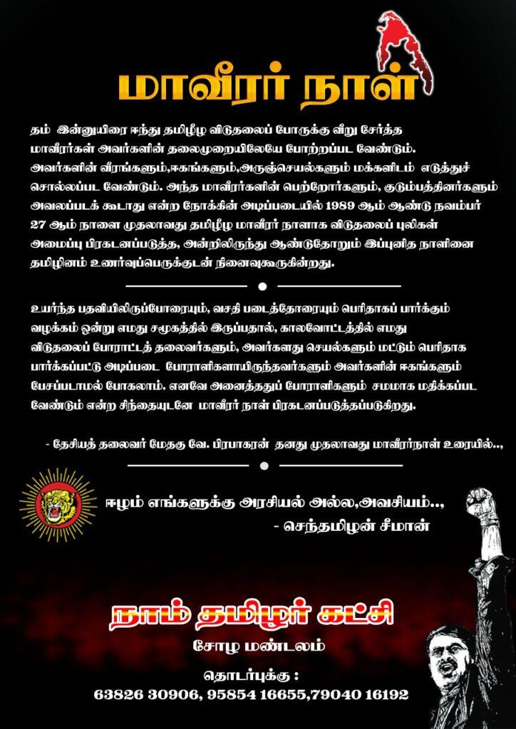 அறிவிப்பு: மாவீரர் நாள் பொதுக்கூட்டம் – தஞ்சாவூர் maaveerar naal tamil eelam naam tamilar katchi seeman meeting thanjavur 2018 heroes day 724x1024