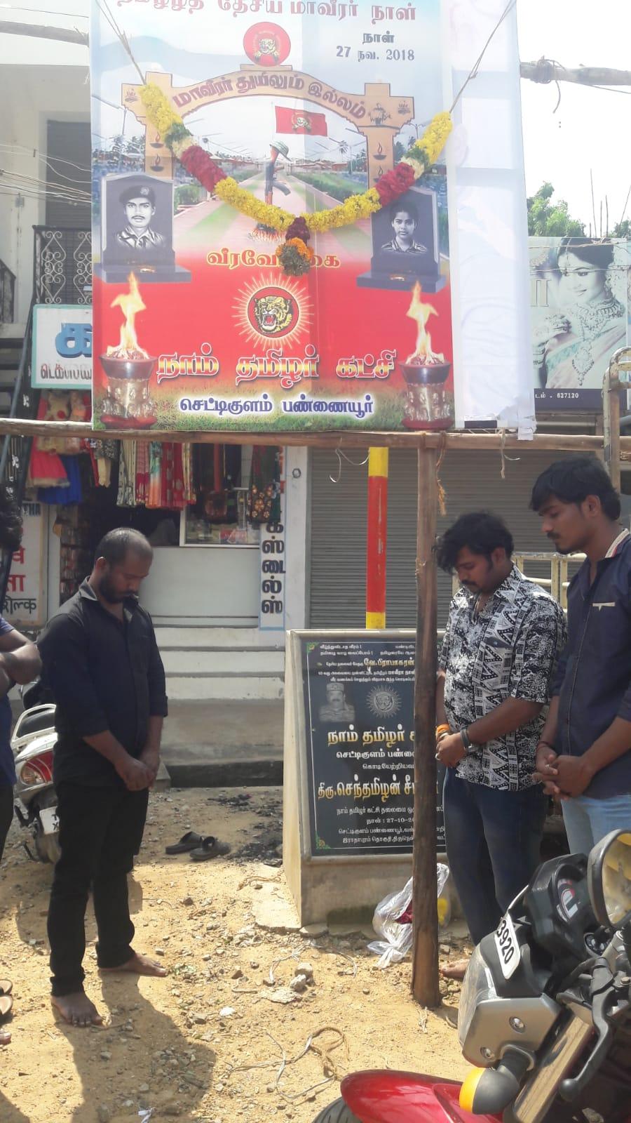 மாவீரர் நாள் அனுசரிப்பு-இராதாபுரம் சட்டமன்ற தொகுதி