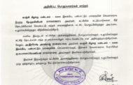 தலைமை அறிவிப்பு: காஞ்சி கிழக்கு மண்டலப்பொறுப்பாளர்கள் மாற்றம் (07-12-2018)