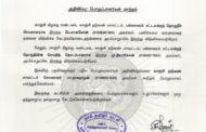 தலைமை அறிவிப்பு: பல்லாவரம் சட்டமன்றத் தொகுதிப்பொறுப்பாளர்கள் மாற்றம் (07-12-2018)