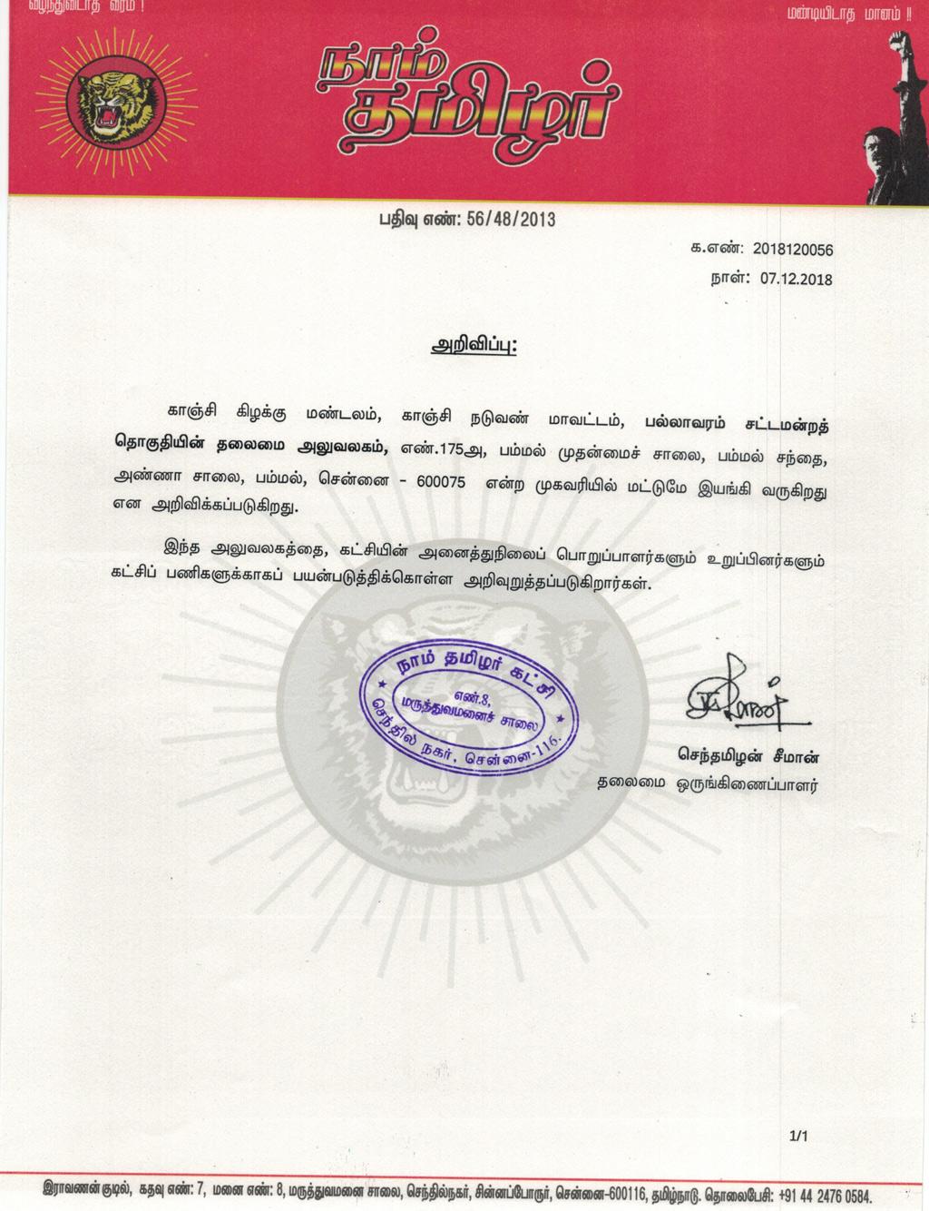 தலைமை அறிவிப்பு: பல்லாவரம் சட்டமன்றத் தொகுதி அலுவலகம் (07-12-2018)