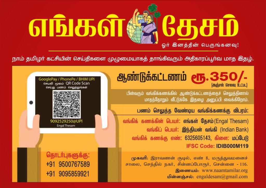 எங்கள் தேசம் – ஓர் இனத்தின் பெருங்கனவு | திசம்பர் மாத இதழ் – 2018  [PDF Download] Engaldesam Subscription Details Naam Tamilar Katchi Official Monthly Magazine 1024x724