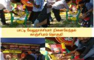 வீரப்பெரும்பாட்டி வேலுநாச்சியார் நினைவு நாள்-காஞ்சிபுரம்