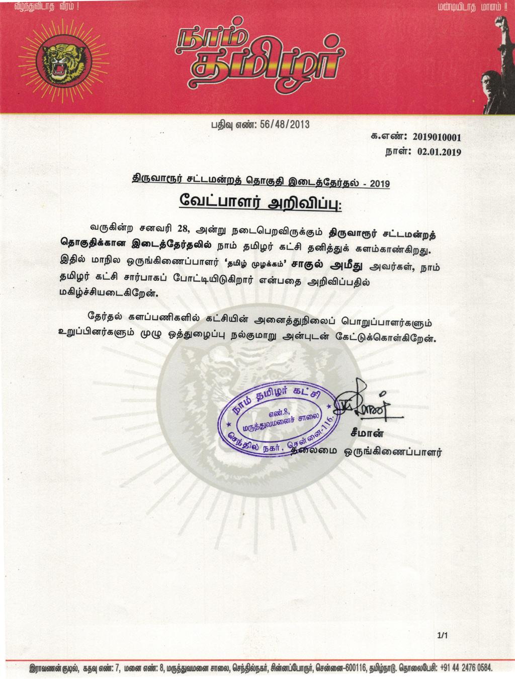 வேட்பாளர் அறிவிப்பு: திருவாரூர் சட்டமன்றத் தொகுதி இடைத்தேர்தல் - 2019