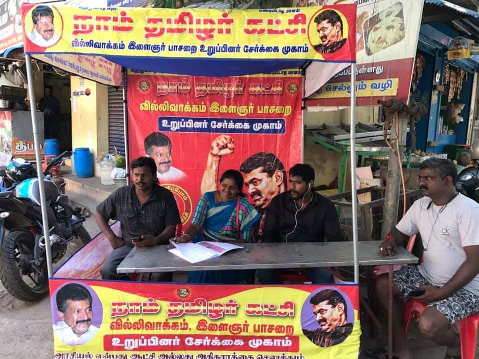 உறுப்பினர் சேர்க்கை முகாம்-மகளிர் பாசறை