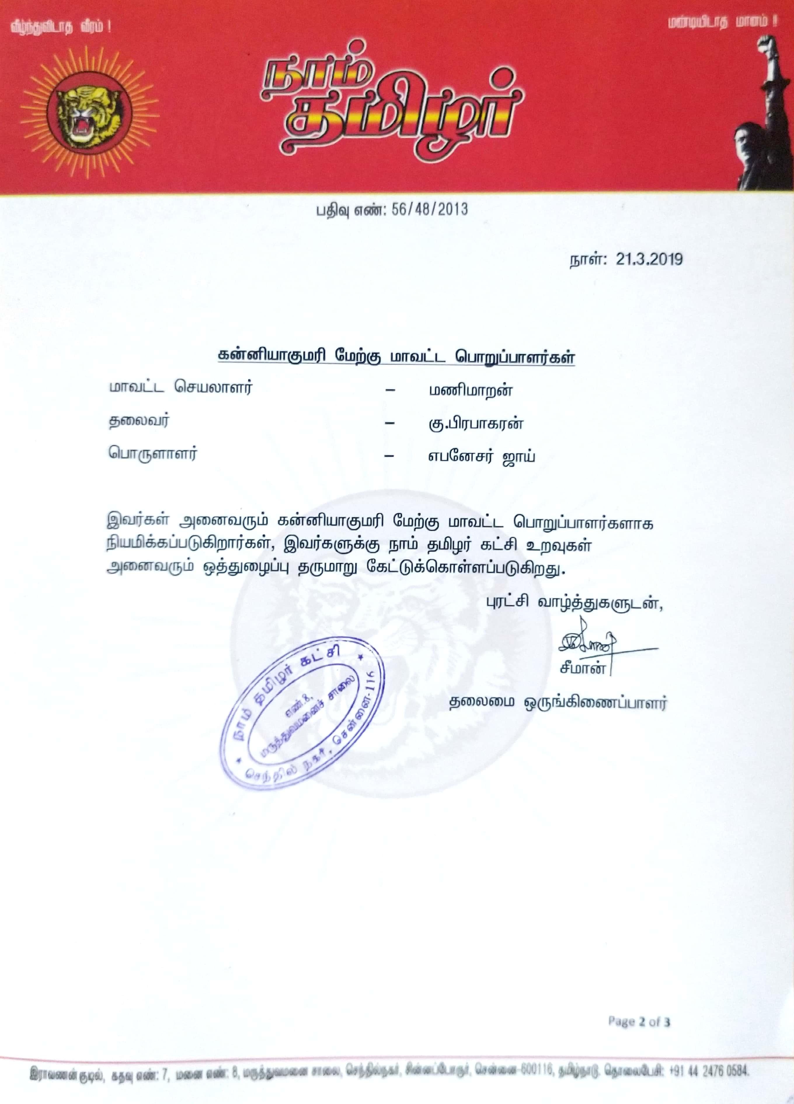 தலைமை அறிவிப்பு: கன்னியாகுமரி மேற்கு மாவட்டப் பொறுப்பாளர்கள் பட்டியல்