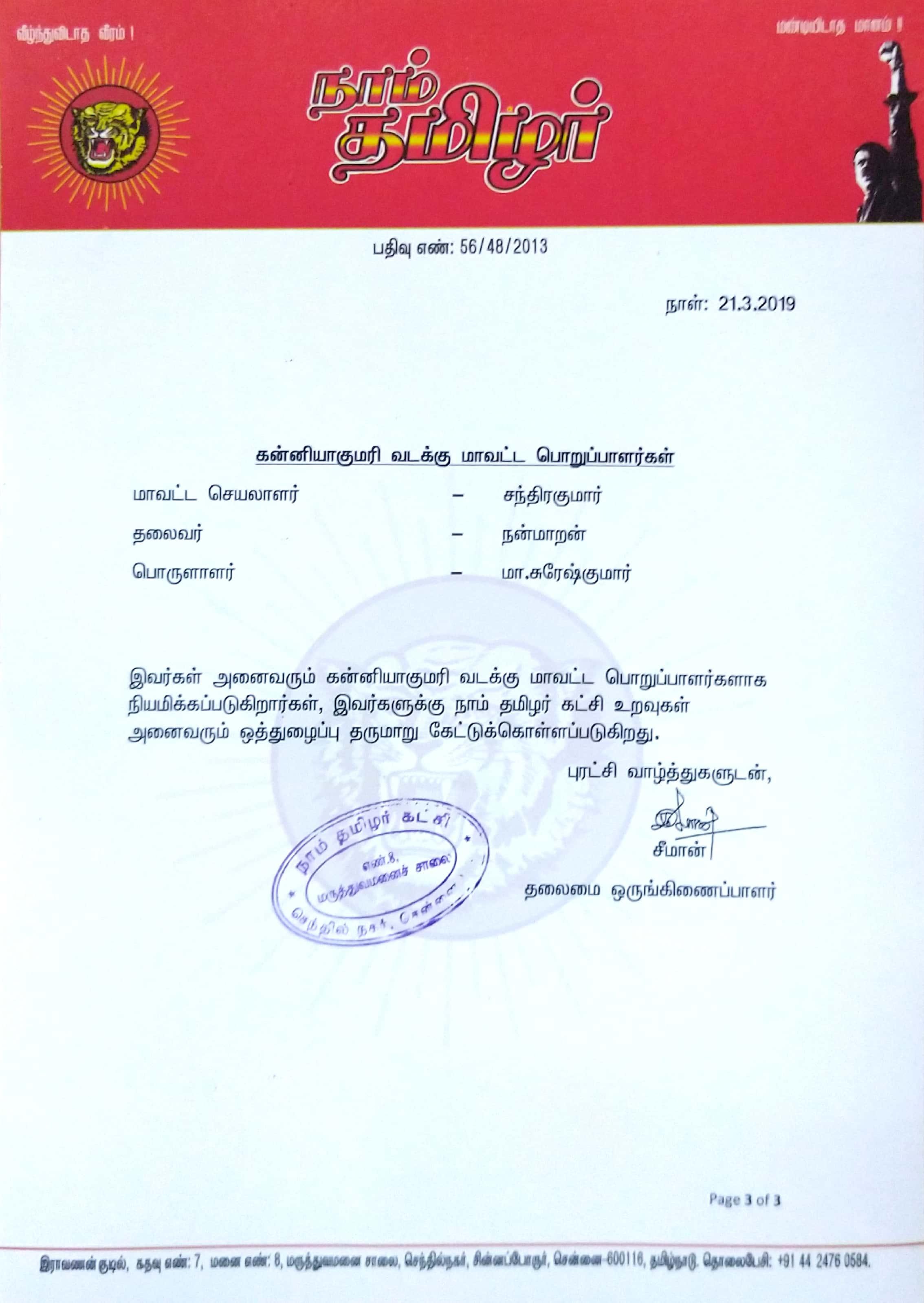 தலைமை அறிவிப்பு: கன்னியாகுமரி வடக்கு மாவட்டப் பொறுப்பாளர்கள் பட்டியல்