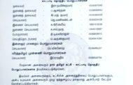 தலைமை அறிவிப்பு: காட்பாடி தொகுதிப் பொறுப்பாளர்கள் பட்டியல்  அறிவிப்புகள்                                             190x122