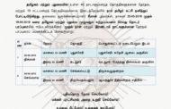 சுற்றறிக்கை: தேர்தல் பரப்புரைப் பயணத்திட்டம் - முதல் நாள் மற்றும் இரண்டாம் நாள்