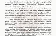 சுற்றறிக்கை: மார்ச்-23, வேட்பாளர்கள் அறிமுகப் பொதுக்கூட்டம் - சென்னை (மயிலாப்பூர்)