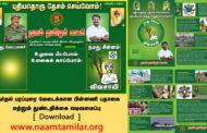 தேர்தல் பரப்புரை மேடைக்கான பின்னணி பதாகை மற்றும் துண்டறிக்கை - வடிவமைப்பு [ Download ]  அறிவிப்புகள் download election campaign posters notices banner designs naam tamilar katchi seeman 190x122