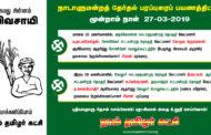 சீமான் தேர்தல் பரப்புரைப் பயணத்திட்டம் - மூன்றாம் நாள் 27-03-2019