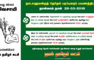 சீமான் தேர்தல் பரப்புரைப் பயணத்திட்டம் – நான்காம் நாள் 28-03-2019