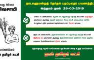 நாடாளுமன்றத் தேர்தல் பரப்புரைப் பயணத்திட்டம் - ஐந்தாம் நாள் (29-03-2019)