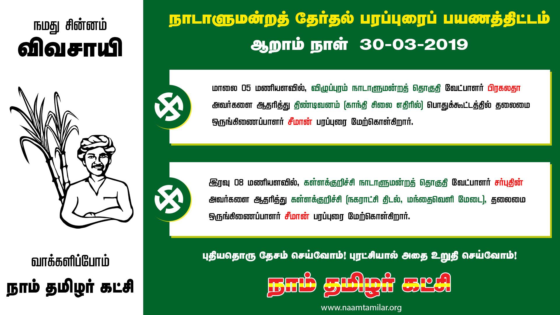 நாடாளுமன்றத் தேர்தல் பரப்புரைப் பயணத்திட்டம் – ஆறாம் நாள் (30-03-2019)