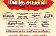 சுற்றறிக்கை: மார்ச்-09, எழுவர் விடுதலைக்கோரி மாபெரும் மனிதச் சங்கிலிப் போராட்டம்  அறிவிப்புகள் march 9 release seven tamil innocents human rally arputhammal naam tamilar katchi seeman 190x122