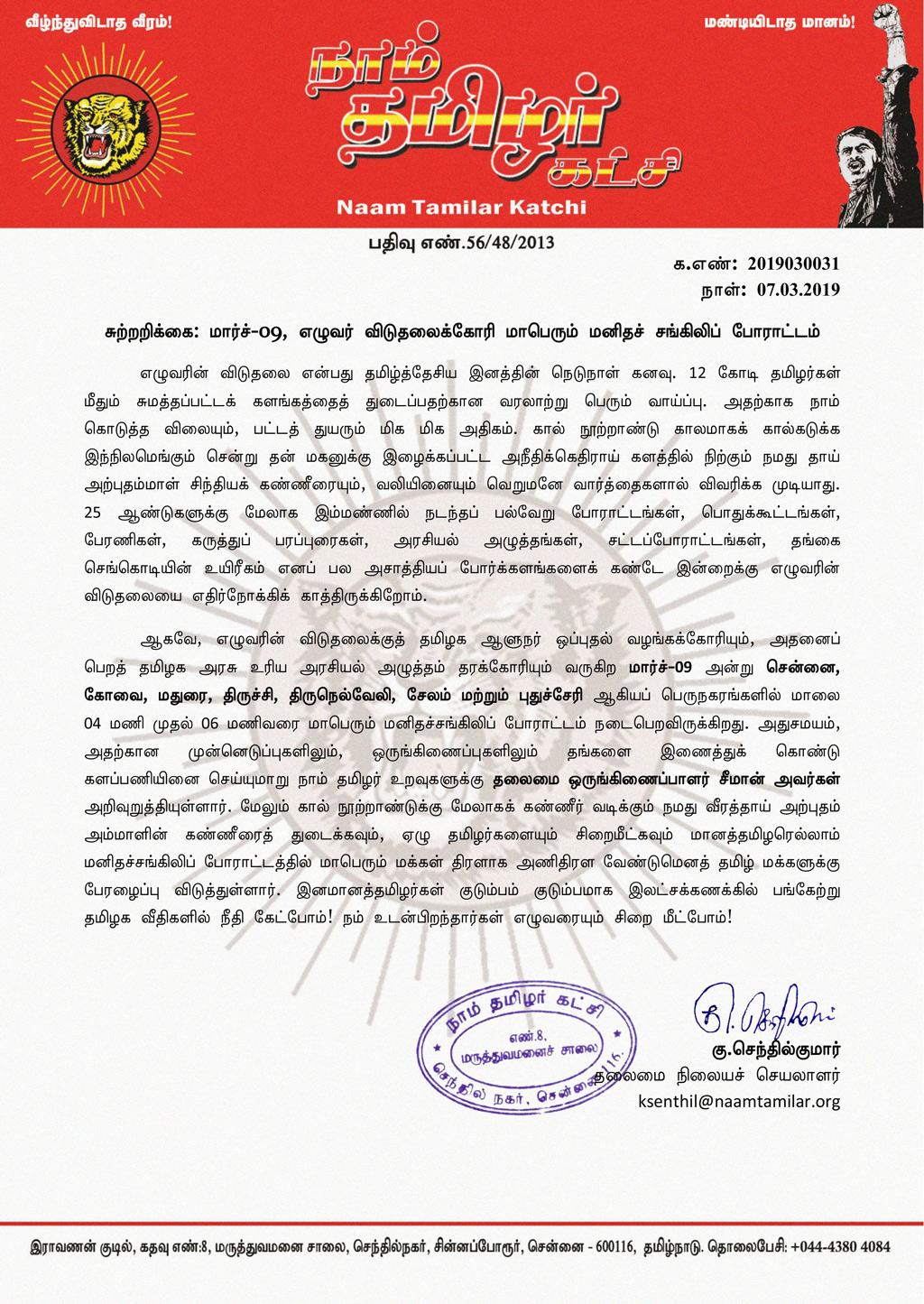 சுற்றறிக்கை: மார்ச்-09, எழுவர் விடுதலைக்கோரி மாபெரும் மனிதச் சங்கிலிப் போராட்டம் march 9 release seven tamil innocents human rally arputhammal naam tamilar katchi seeman