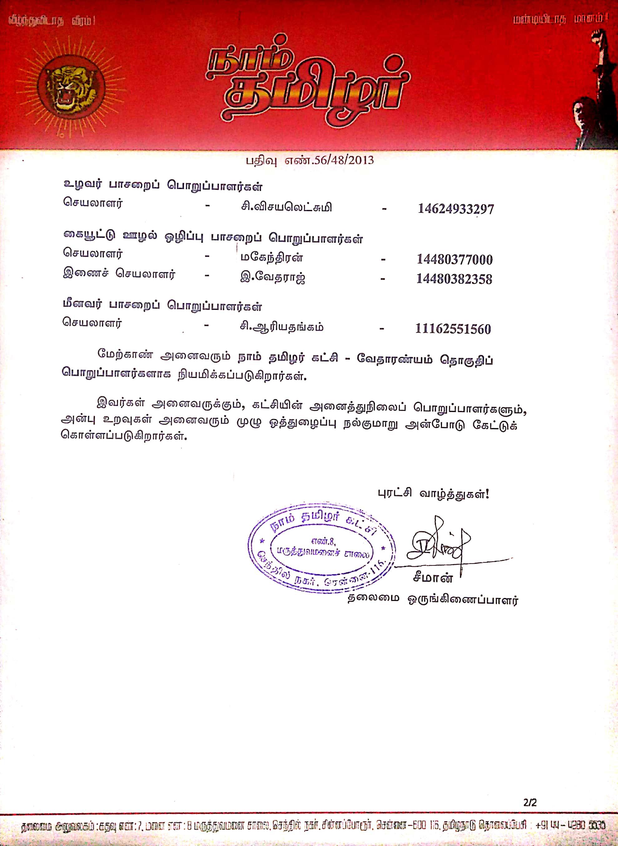 தலைமை அறிவிப்பு: வேதாரண்யம் தொகுதிப் பொறுப்பாளர்கள் நியமனம் | க.எண்: 2019030052 naam tamilar katchi seeman arivippu nagapattinam district vetharanuyam thoguthy poruppalargal 2019 03 0052 part2