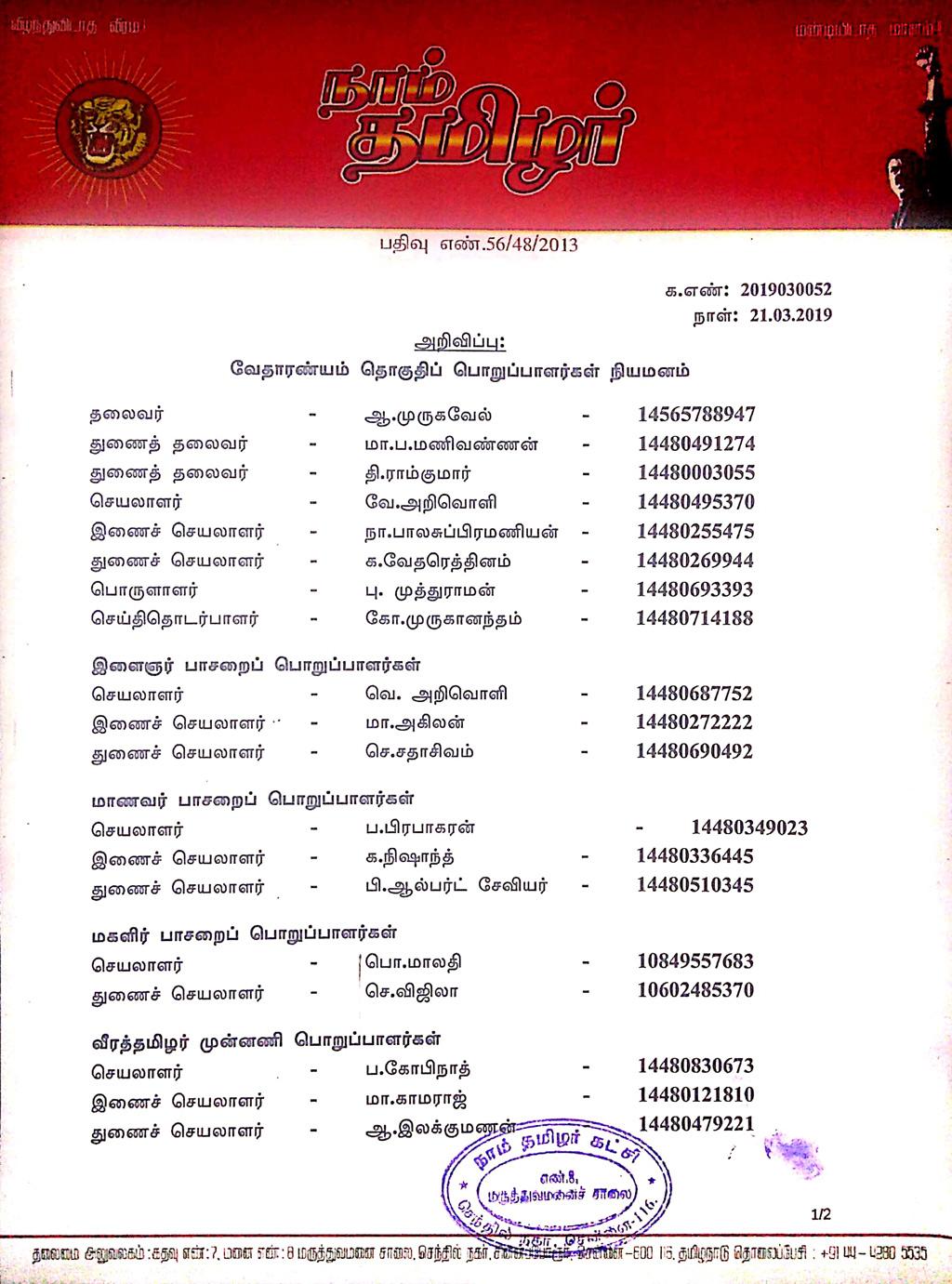 தலைமை அறிவிப்பு: வேதாரண்யம் தொகுதிப் பொறுப்பாளர்கள் நியமனம் | க.எண்: 2019030052 naam tamilar katchi seeman arivippu nagapattinam district vetharanyam thoguthy poruppalargal 2019 03 0052