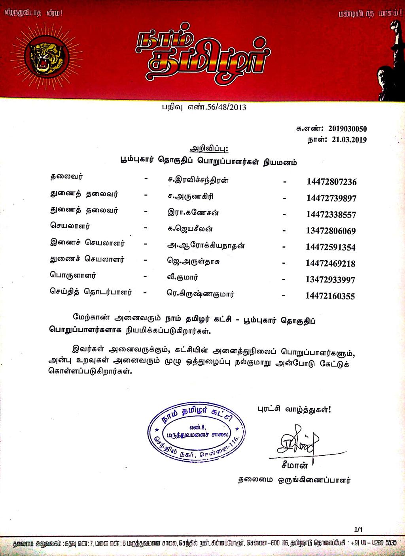 தலைமை அறிவிப்பு: பூம்புகார் தொகுதிப் பொறுப்பாளர்கள் நியமனம் | க.எண்: 2019030050