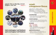 காவல் மக்களுக்கான சேவை  | நாம் தமிழர் ஆட்சியின் செயற்பாட்டு வரைவு | மக்களரசு
