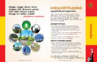 மாற்று மின் பெருக்கம் | நாம் தமிழர் ஆட்சியின் செயற்பாட்டு வரைவு | மக்களரசு