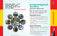 போக்குவரவுத்துறைக் கொள்கை | நாம் தமிழர் ஆட்சியின் செயற்பாட்டு வரைவு | மக்களரசு