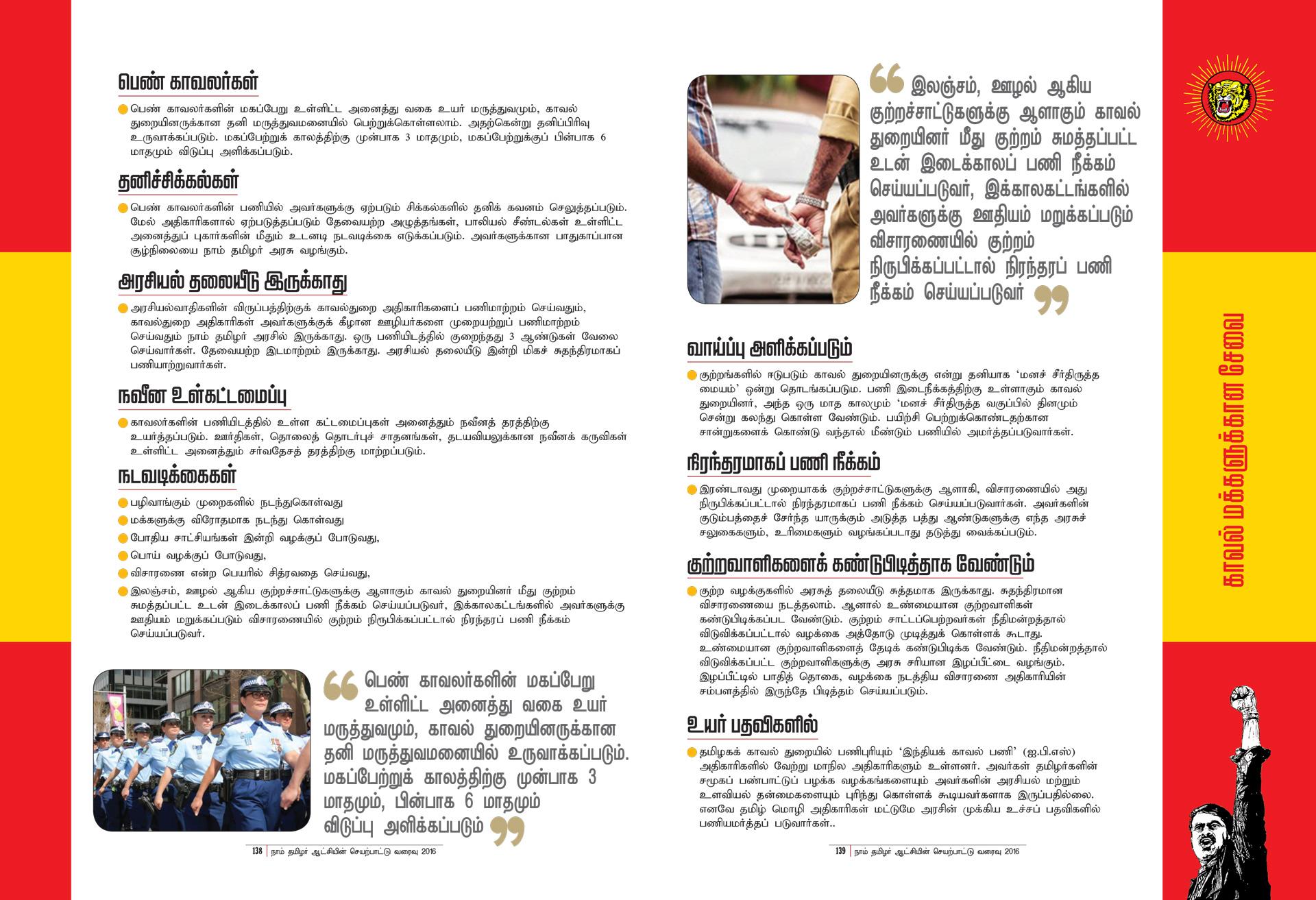 காவல் மக்களுக்கான சேவை  | நாம் தமிழர் ஆட்சியின் செயற்பாட்டு வரைவு | மக்களரசு naam tamilar katchi seyarpattu varaivu 2016 police dept corruption bribary seeman policy