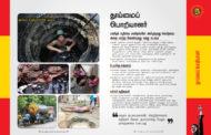 தூய்மைப் பொறியாளர் | நாம் தமிழர் ஆட்சியின் செயற்பாட்டு வரைவு | மக்களரசு