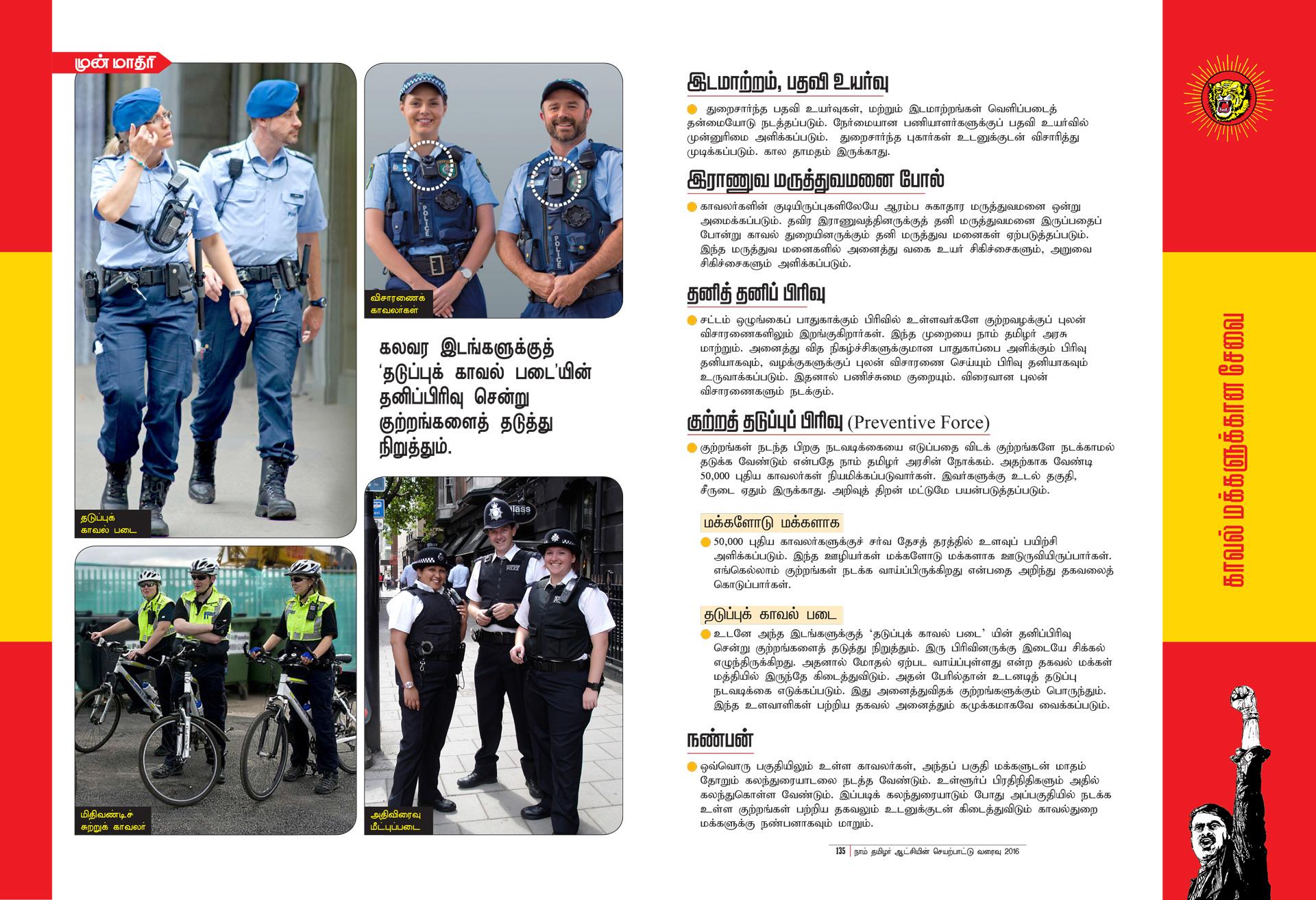 காவல் மக்களுக்கான சேவை  | நாம் தமிழர் ஆட்சியின் செயற்பாட்டு வரைவு | மக்களரசு naam tamilar katchi seyarpattu varaivu 2016 ultra modern tamilnadu cop camera bycycle