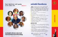 கல்விக் கொள்கை | நாம் தமிழர் ஆட்சியின் செயற்பாட்டு வரைவு | மக்களரசு