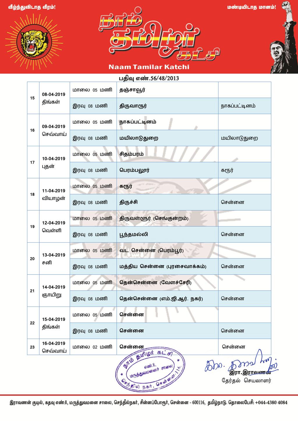 சுற்றறிக்கை: சீமான் தேர்தல் பரப்புரைப் பயணத்திட்டம் [சில மாறுதல்களுடன்] ntk election secretary raavanan released modified election campaign schedule of chief seeman 1