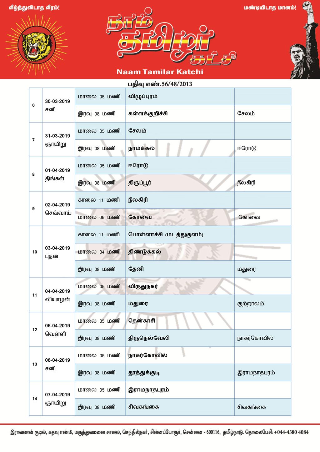 சுற்றறிக்கை: சீமான் தேர்தல் பரப்புரைப் பயணத்திட்டம் [சில மாறுதல்களுடன்] ntk election secretary raavanan released modified election campaign schedule of chief seeman 3