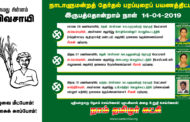 சீமான் தேர்தல் பரப்புரைப் பயணத்திட்டம் - இருபத்தொன்றாம் நாள் (14-04-2019)