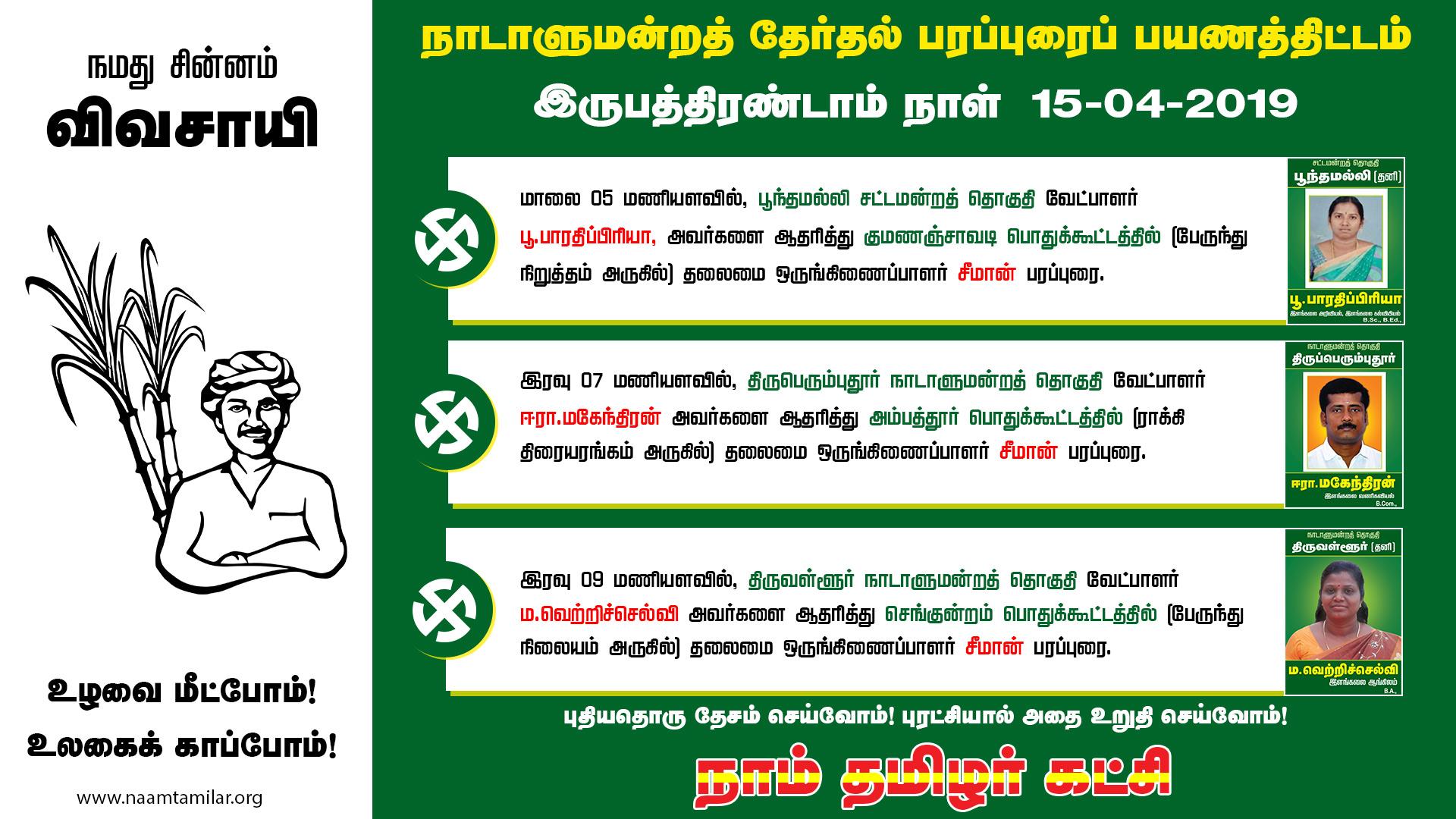 சீமான் தேர்தல் பரப்புரைப் பயணத்திட்டம் - இருபத்திரண்டாம் நாள் (15-04-2019)
