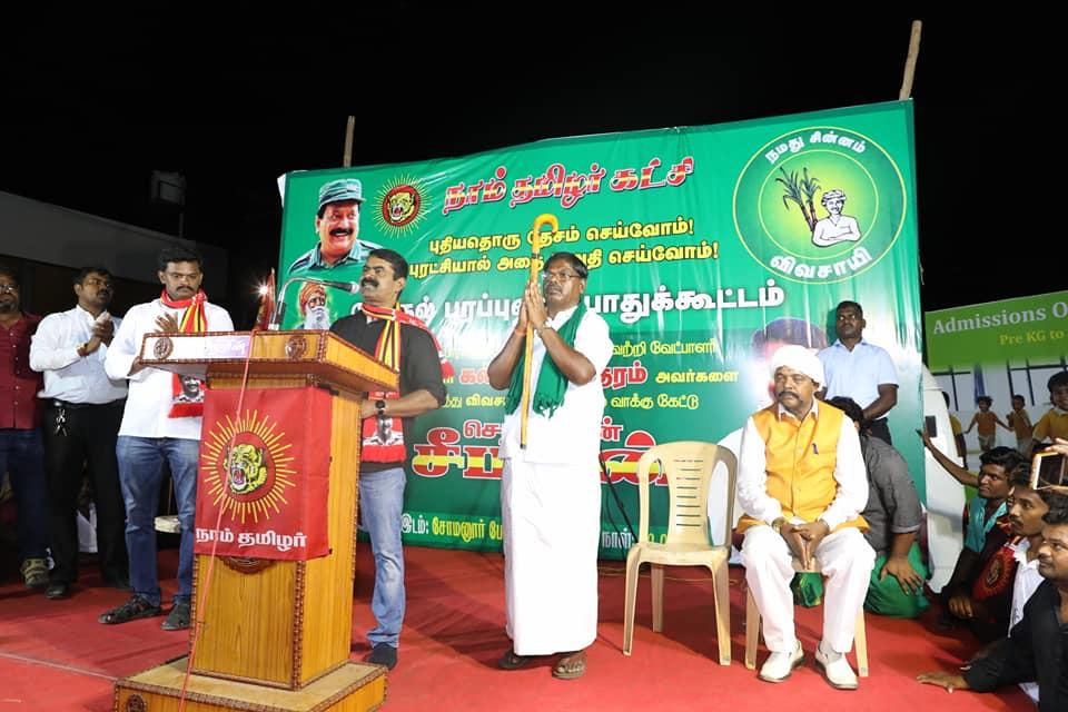 நீலகிரி தொகுதியில் படுக தேச பார்ட்டி சார்பாக போட்டியிடும் சுயேட்சை வேட்பாளரை ஆதரித்து சீமான் பரப்புரை naam tamilar katchi extends support neelagiri mp election paduga desa party walking stick ma subramani 3