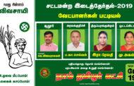 அறிவிப்பு: 4 சட்டமன்றத் தொகுதிகளுக்கான இடைத்தேர்தல் : வேட்பாளர் பட்டியல்