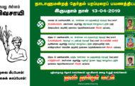 சீமான் தேர்தல் பரப்புரைப் பயணத்திட்டம் - இருபதாம் நாள் (13-04-2019)