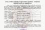 சுற்றறிக்கை:மாவட்டவாரியாக தொகுதிப் பொறுப்பாளர்கள் மறுசீராய்வு – கலந்தாய்வு சென்னை மாவட்டம் (முதற்கட்டம்) senthil 24 05 2019 kalnathaivu arivippu naam tamilar katchi 90x60