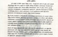 முக்கிய அறிவிப்பு: பொய் செய்திகள் பரப்புவோரிடம் கவனமாக இருங்கள்